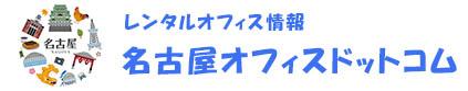 名古屋オフィスドットコム